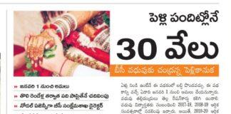 Chandranna Pelli Kanuka Scheme BC Brides Marriage Guidelines Released