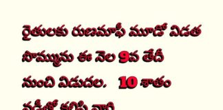 AP Rythu Runa Mafi 3rd Phase loan list to be released on October 9