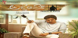 PSPK25 Movie Title Announced Agnaathavasi Announced