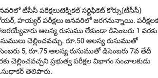 Telangana TTC Exams 2018 fee last date December 7