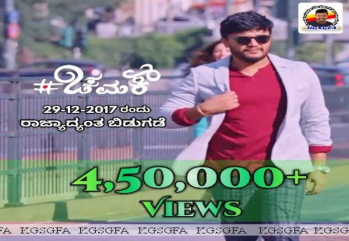 Golden Star Ganesh Chamak Movie Releases on December 29