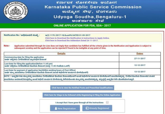 KPSC 1058 Assistants in First and Second Division Apply Now at kpsc.kar.nic.in