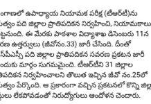 Telangana TS TRT 2017 as per old 10 Districts (TS DSC)