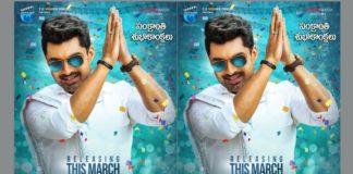 Nandamuri Kalyan Ram MLA teaser released