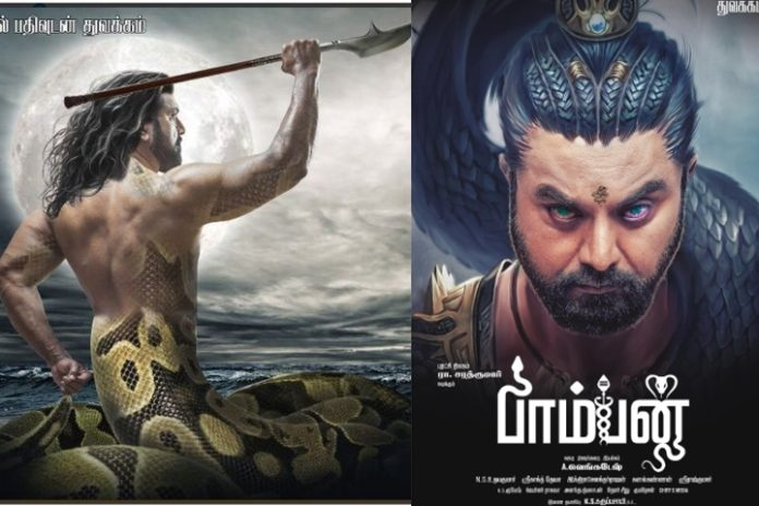Sarath Kumar Paamban Socio Fantasy Movie Shooting begins today