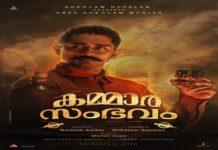 Siddharth Kammara Sambhavam Movie First Look Released