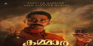 Siddharth Kammara Sambhavam Movie First Look Released
