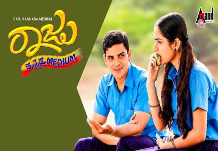 Sudeep, Gurunandan Raju Kannada Medium Review, Rating, First Day Collection