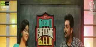 Suriya Thaanaa Serndha Koottam TSK Movie Collection Day 2