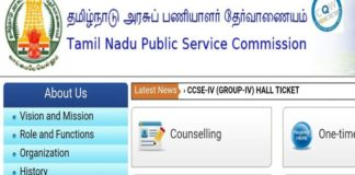 TNPSC Group 4 Hall Ticket Released at tnpsc.gov.in