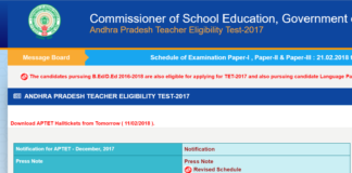 AP TET 2017 Hall Tickets Delayed, on February 11