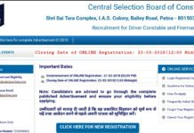 Bihar Police Constable, Fireman Driver 1669 Posts Online at @csbc.bih.nic.in