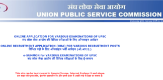 UPSC Civil Services Exam 2018 released; Know Eligibility, Exams Dates, Exams Pattern