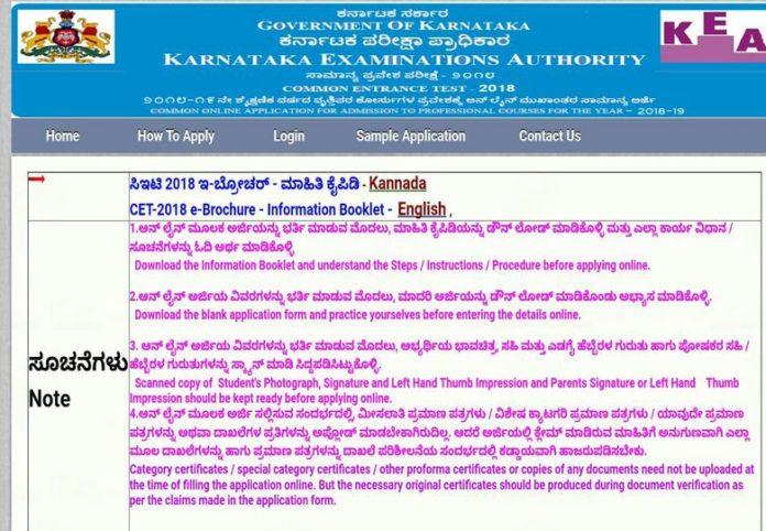 Karnataka KCET 2018 Online Application Out: Details at cetonline.karnataka.gov.in