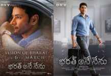 Hero Mahesh Bharath Ane Nenu Teaser will be out soon
