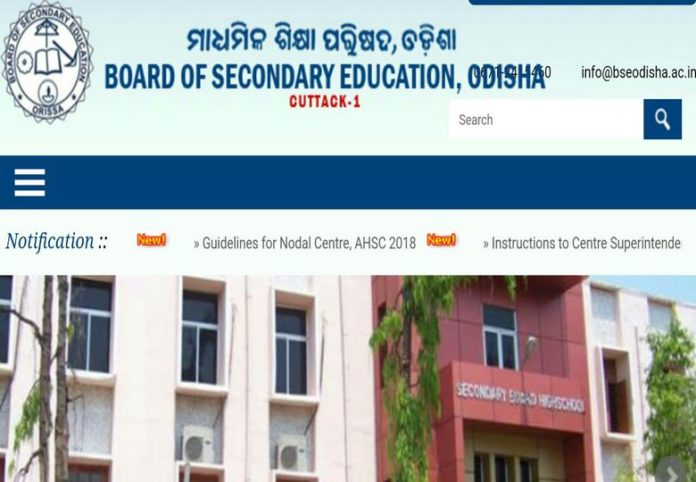 Odisha BSE HSC Exam Time Table Released at bseodisha.ac.in