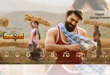 Ram Charan Rangasthalam Yentha Sakkagunnaave First Song released