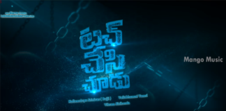 Ravi Teja Touch Chesi Chudu Movie 1st Day Collection