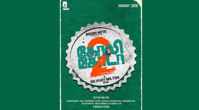 SD Vijay Milton Goli Soda 2 Movie Official Trailer Released