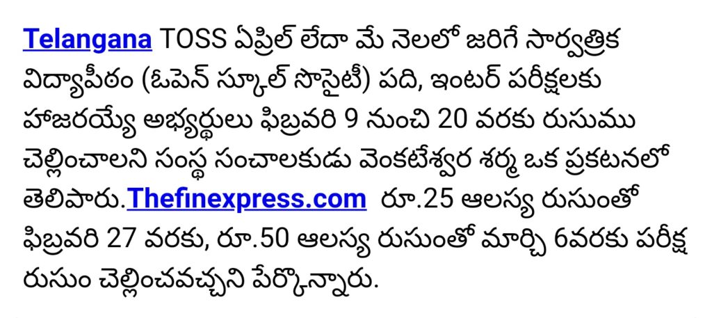 Telangana Open school April exam fee due dates
