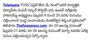 Telangana Open school April exam fee due dates