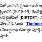 TSDEECET 2018 Notification Expected this Week at @tsdeecet.cgg.gov.in