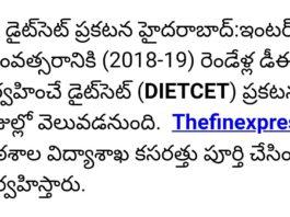 TSDEECET 2018 Notification Expected this Week at @tsdeecet.cgg.gov.in