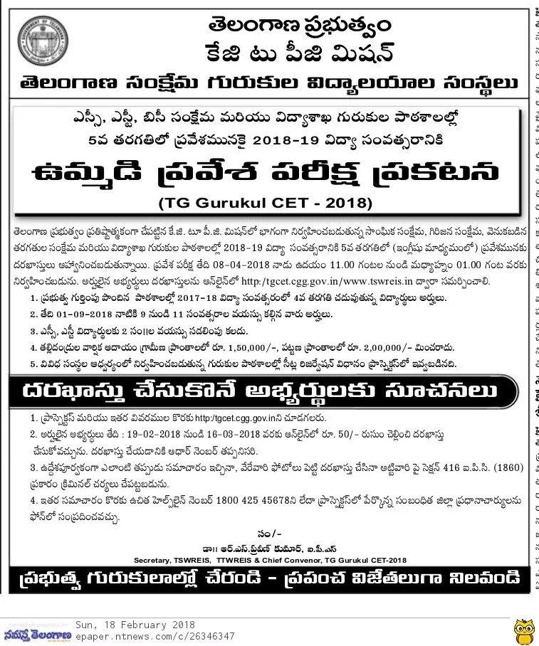 TG Gurukul CET 2018 Notification