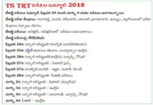 TS TRT 2018 Exam Dates Schedule for SGT, SA, LP, PET, PD Posts