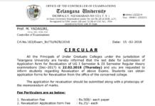 TU UG Degree Revaluation Submit before February 22