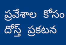 Telangana Degree Admission DOST Notification 2018 on May 8