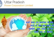 Uttar Pradesh Power Corporation Limited (UPPCL) 2842 Posts Online from Feb 21