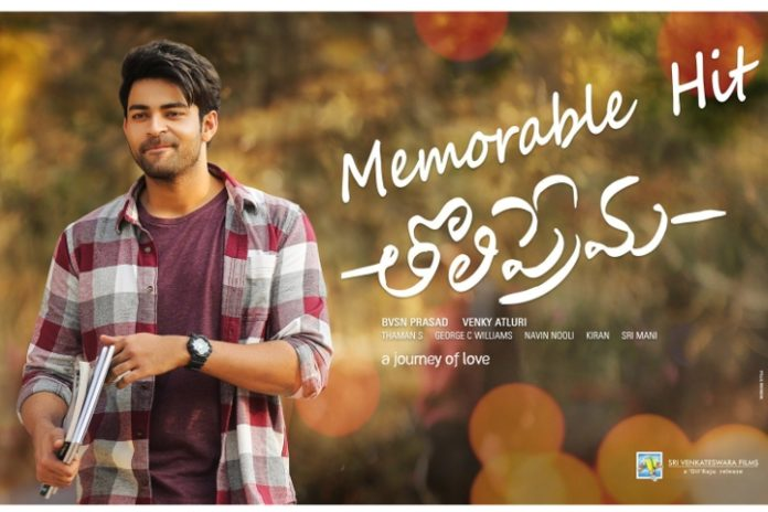 Varun Tej Tholi Prema Movie First Week Box Office Collections
