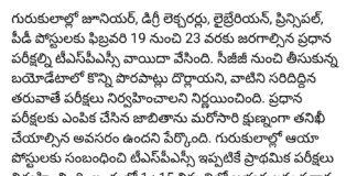 TS Gurukulam Main Exams Postponed, TSPSC announces New dates