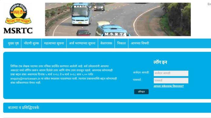 MSRTC Clerk, Typist Exam Answer Key released at msrtc.maharashtra.gov.in
