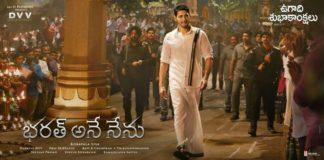 Mahesh Babu Bharath Ane Nenu Movie New Poster; Wishing Happy Ugadi everyone