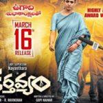 Nayanthara Karthavyam Movie Review
