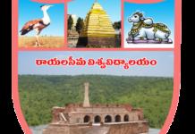 Rayalaseema University RU Examination Centers list, Check here