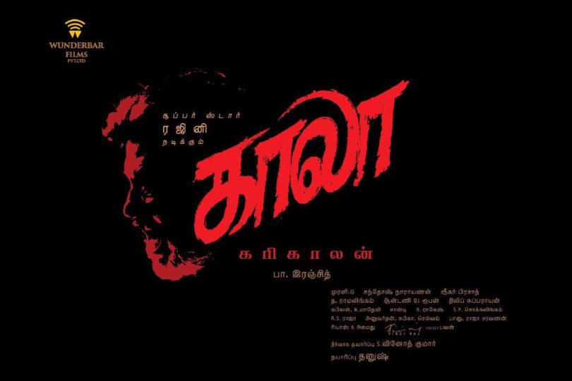 Why Kalaa's teaser release postponed?