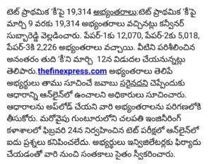 AP TET Final Answer Key to be released Today at @aptet.apcfss.in