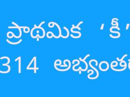 AP TET Final Answer Keys released Download now at @aptet.apcfss.in
