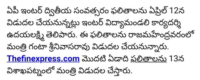 AP Inter 2nd Year results coming on April 12 at @results.nic.in