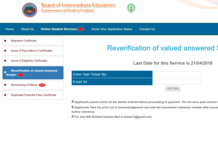 AP Inter Supplementary Time table 2018, Fee Dates released for 1st, 2nd Year