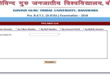 GGTU BSTC, D.El.Ed, Results 2018 released, Download at bstcggtu2018.com