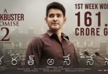 Mahesh Babu Bharat Ane Nenu film Box Office Collection