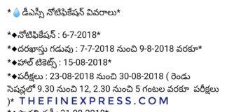 AP DSC 10351 Posts Notification 2018 Vacancies, Schedule released
