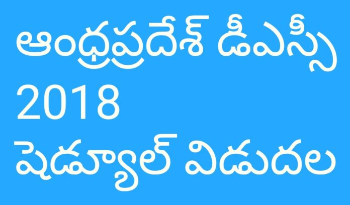 AP DSC 2018 Notification released with 10,351 Posts