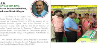 AP DSC 2018 Prakasam District Vacancies SGT, SA, TGT, PET