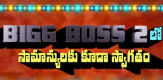 Bigg Boss Telugu Season 2 Registration Open for Common Man Apply at Biggbosstelugu.startv.com