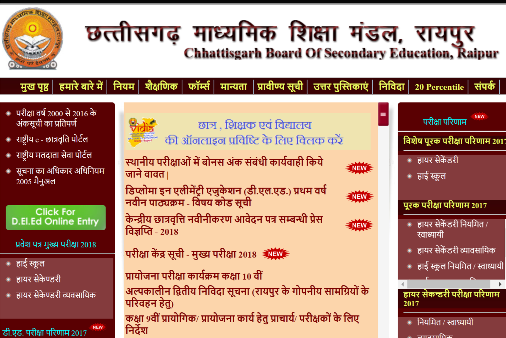 CGBSE Class 10th Exams Result 2018 to be released tomorrow at results